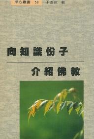 推薦圖書-向知識分子介紹佛教