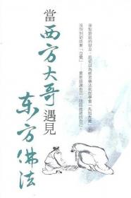 推薦圖書-當西方大哥遇見東方佛法